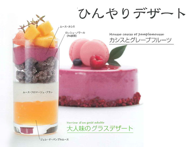 大人味のグラスデザート