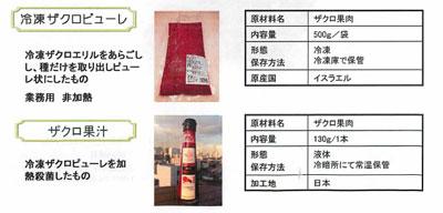 zakuro002-2.jpg